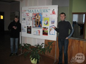 YMCA Molodechno