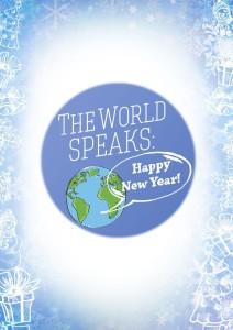 """Мир говорит: """"С Новым годом!"""""""