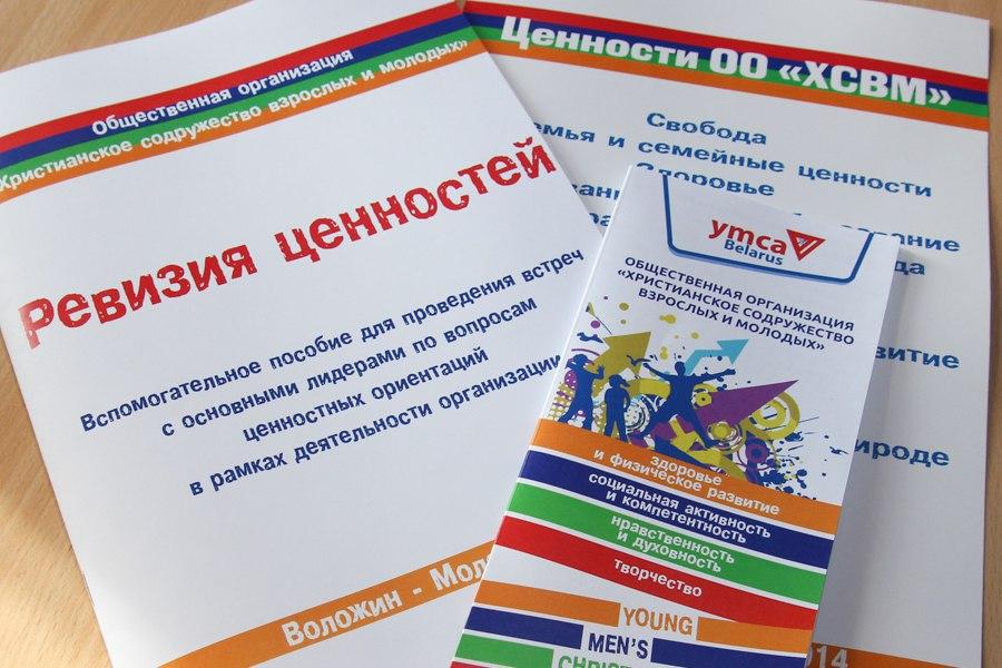 Сборник «Ревизия ценностей YMCA Belarus» готов!