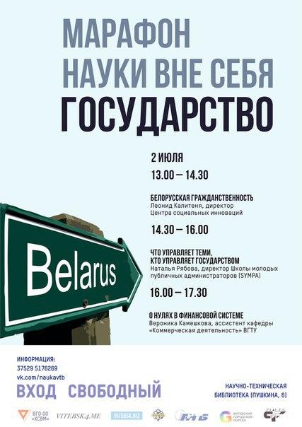 Плакат о государстве