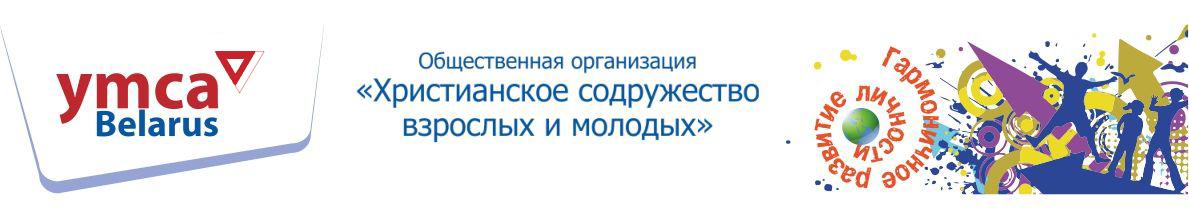 YMCA Belarus